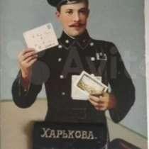 Открытка царской России до 1917 года, в г.Харьков