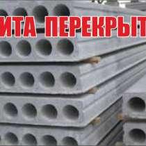 Плита перекрытия ПК 60.12.8 AtVt, в г.Павлодар