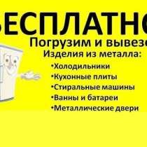 Макулатура вывоз, в Москве