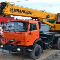 Аренда автокрана Ивановец 25 тонн, в Истре