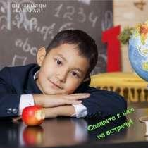 Детский центр развития Ақылды балақай, в г.Алматы