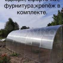 Предлагаем теплицы полукруглые усиленные, в Волгограде