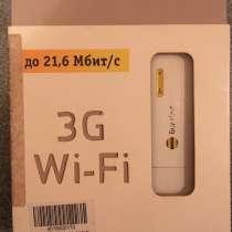 3g wi-fi модем, в Нижнем Новгороде