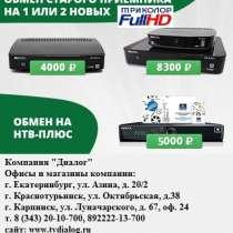 Обмен Триколор на новый, в Краснотурьинске