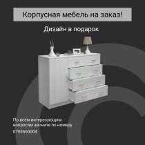 Корпусная мебель на заказ, в г.Бишкек