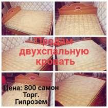 Продам кровать двухспальную, в г.Душанбе