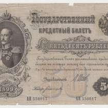50 рублей 1899 год Шипов-Богатырев, в Перми