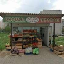 Продам ларек фрукты-овощи, в Москве