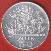 Гаити 50 гурдов 1981 г. ФАО FAO R серебро, в Орле