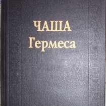 Чаша Гермеса, в Новосибирске