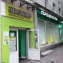Действующий продуктовый магазин, в Москве