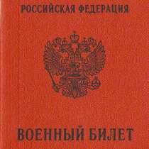 Военный билет законно, в Нижнем Новгороде
