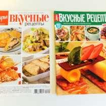 2 журнала Дарья «Вкусные рецепты», в Краснодаре