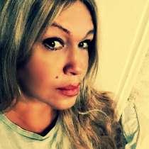 Лилиана, 39 лет, хочет найти новых друзей – Лилиана, 39 лет, хочет познакомиться, в Москве
