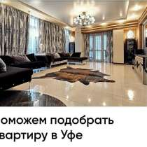 Продажа обмен квартир Риэлтор, в Уфе