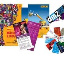 Печать визиток, буклетов, листовок, баннеров, плакатов, в г.Астана