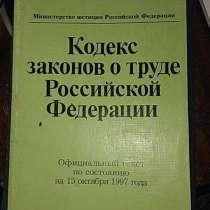Кодекс, в Верхнем Уфалее
