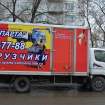 Спарта Грузчики- такелажники Кемерово, в Кемерове