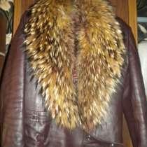 Куртка-кожа, с меховой подстёжкой, в г.Донецк