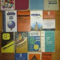 Литература для школьников, в Калининграде
