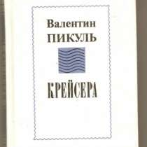 Валентин Пикуль -, в Рязани