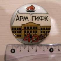 Значок. Армения. АРМ ГИФК 40 (институт физкультуры), в г.Ереван