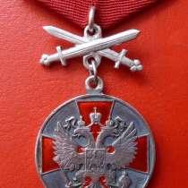 Россия муляж медаль За заслуги перед Отечеством 2 ст с мечам, в Орле