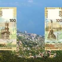 Продам банкноты крым, в Хабаровске