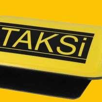 Такси в Мангистауской области, в г.Актау