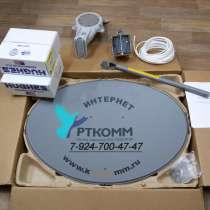 Спутниковое оборудование для интернета, в Иркутске