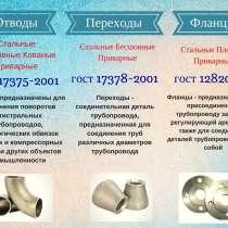 Производство стальных отводов, фланцев, заглушек, переходов, в г.Ташкент