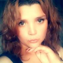 Диана, 28 лет, хочет познакомиться – ищю хорошего парня, в г.Костанай