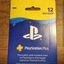 Подписка PlayStation Pluse 12 месяцев, в Москве