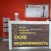Агентство недвижимости, услуги риэлторов, в Подольске