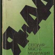 Книги сообщества Анонимные Алкоголики, в Владимире