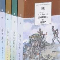 Л. Н. Толстой. ВОЙНА И МИР. Комплект из 4 книг, в Москве