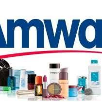 Продукция компании Amway, в Абинске