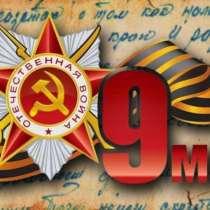 Бизнес идея к 9 мая, в Волгограде