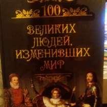 100 великих людей, изменивших мир, в Москве