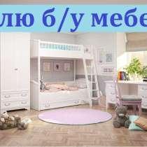 Куплю б/у мебель, шифоньеры, кровати, диваны, столы, стулья, в г.Бишкек