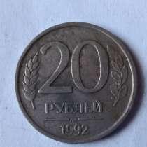 20 рублей 1992 года, в Санкт-Петербурге
