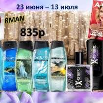Avon продукция -доставка, в Красногорске