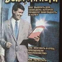 Книга Дейл Карнеги, в Санкт-Петербурге