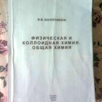 Научная литература, в г.Брест
