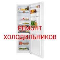 Ремонт холодильников, в Истре