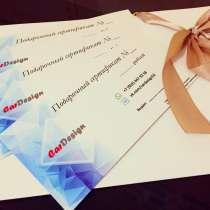 Подарочный сертификат, в Дзержинске