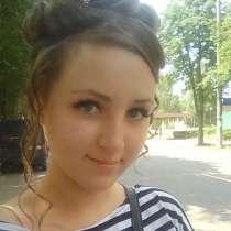 Мила, 24 года, хочет познакомиться – Ищу мужчину, в Москве
