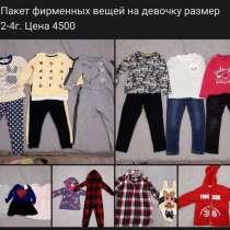 Пакет фирменных вещей на девочку, в Волгограде