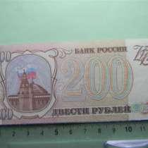 200 рублей,1993г, UNC, Банк России, ОБ,Сер.АА-ХК, в/з звезды, в г.Ереван