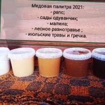 Мёд натуральный, в г.Минск